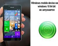 Windows mobile device center windows 10 64 bit не запускается