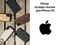 Лучшие чехлы для iphone xs