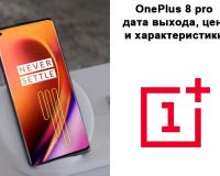 Оneplus 8 pro дата выхода, цена и характеристики