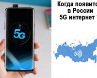 5g интернет когда появится в России