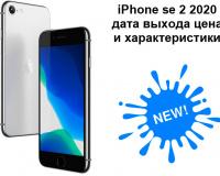 iPhone SE 2020 дата выхода цена и характеристики