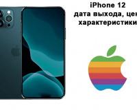 iPhone 12 дата выхода в России цена и характеристики