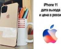 iPhone 11 дата выхода и цена в России