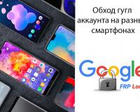 Обход гугл аккаунта на разных смартфонах
