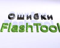 Ошибки sp flash tool и их решение