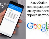 Как обойти гугл аккаунт после сброса настроек
