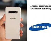 Поломки телефонов Samsung, которые легко устранить