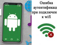 Ошибка аутентификации при подключении к wifi на андроид что делать